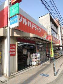 ツルハドラッグ 鹿島田店の画像1