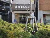 多摩川菓子店 (たまがわかしてん)