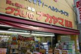 クスリのナカヤマ新丸子駅前店