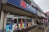 クリエイトS・Dアクロスプラザ東神奈川店