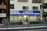 クリエイトS・D横浜反町店