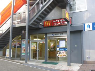 マクドナルド神奈川大学店の画像1