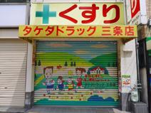 タケダドラッグ三条店