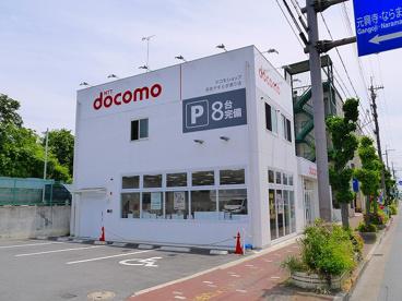 ドコモショップ奈良やすらぎ通り店の画像2
