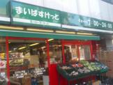 まいばすけっと三ッ沢上町駅東店