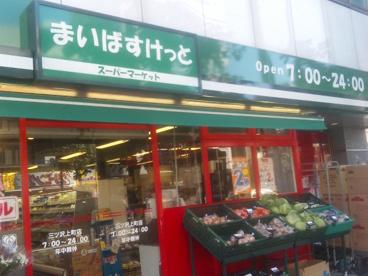 まいばすけっと三ッ沢上町駅東店の画像1