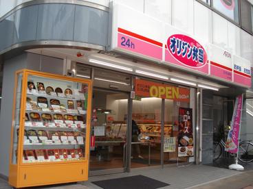 オリジン弁当三ッ沢上町店の画像1