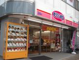 オリジン弁当片倉町店