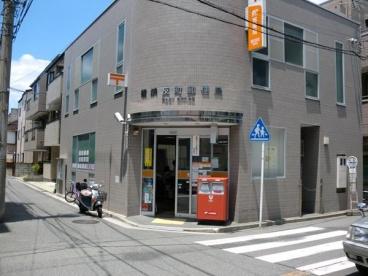 横浜反町郵便局の画像1