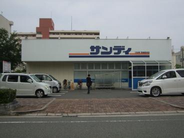 サンディ尼崎長洲店の画像1