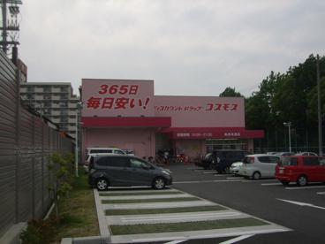 ドラックコスモス長洲本通店の画像1