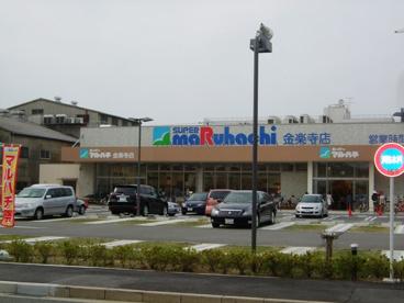 スーパーマルハチ金楽寺店の画像1