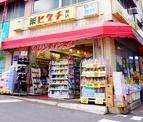 ヒグチ薬店