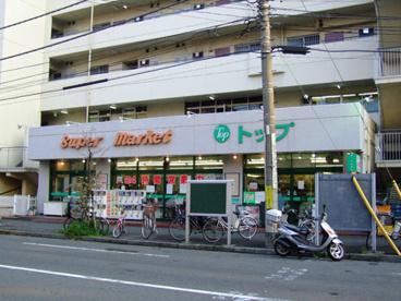 トップ反町店の画像1