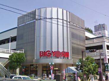 ビッグヨーサン東神奈川店の画像1