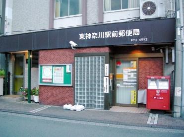 東神奈川駅前郵便局の画像1