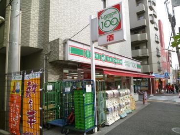 100円ローソン西神奈川店の画像1