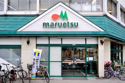 マルエツ東神奈川店の画像1