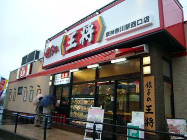 餃子の王将東神奈川駅西口店の画像1