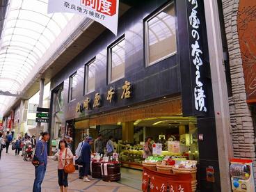山崎屋奈良漬店本店の画像1