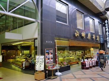 山崎屋奈良漬店本店の画像4