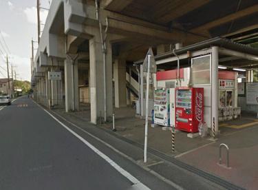 志久駅の画像1