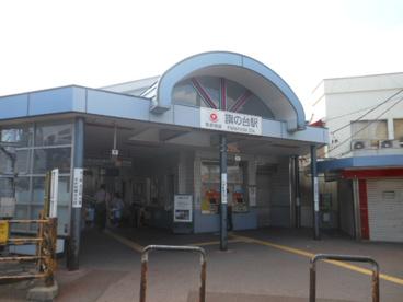 旗の台駅 南口の画像1