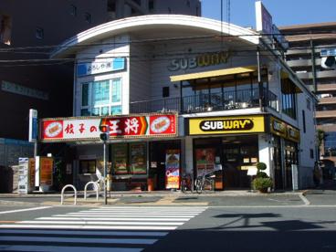餃子の王将 国分駅前店の画像1