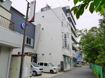 加藤内科医院の画像1
