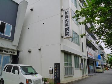 加藤内科医院の画像2