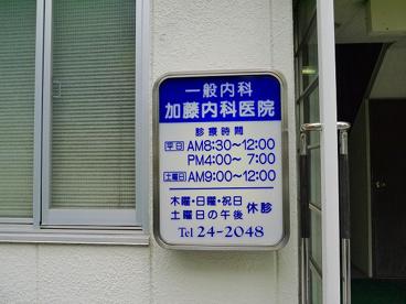 加藤内科医院の画像4