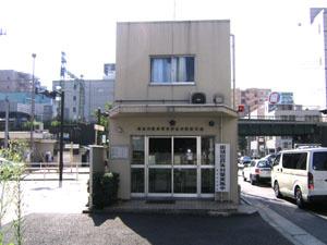 東神奈川駅前交番の画像1