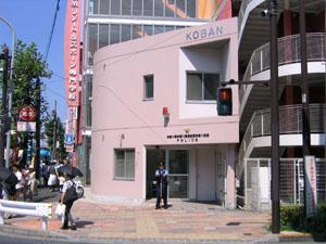 西神奈川交番の画像1