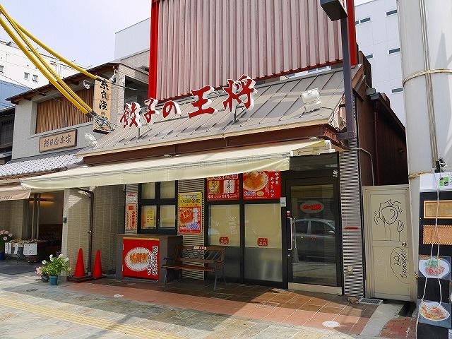 餃子の王将 奈良三条店の画像