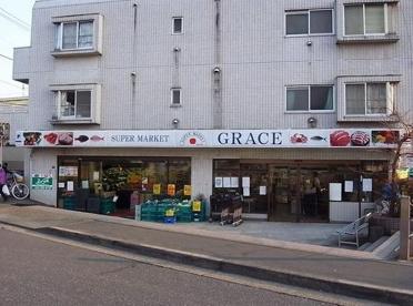 グレース東小金井店の画像1