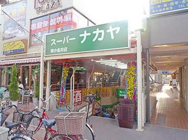 スーパーナカヤ東小金井店の画像1