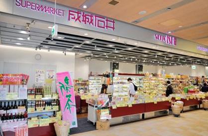 成城石井武蔵小金井店の画像1