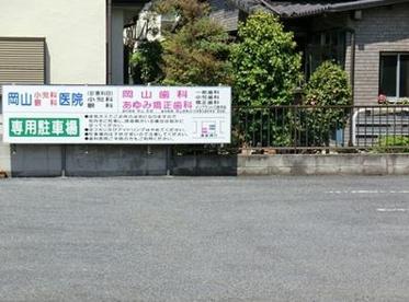 岡山小児科眼科医院の画像1