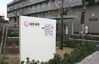社会福祉法人 聖ヨハネ会桜町病院の画像1