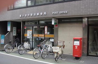 東小金井駅前郵便局の画像1