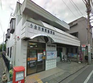 小金井東町郵便局の画像1