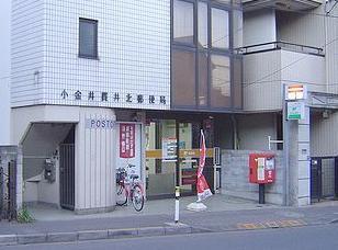 小金井貫井北郵便局の画像1