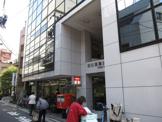 西日暮里駅前郵便局