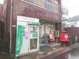 荒川東尾久六郵便局