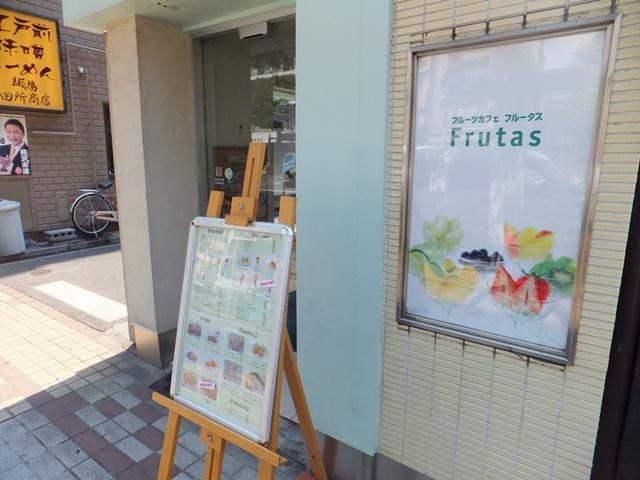 フルータスの画像