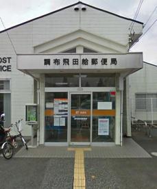 調布飛田給郵便局の画像1