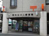 調布仙川二郵便局