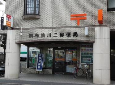 調布仙川二郵便局の画像1