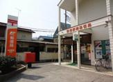 柴崎駅前郵便局