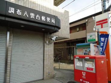 調布八雲台郵便局の画像1